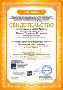 Свидетельство проекта infourok.ru №АП28607849