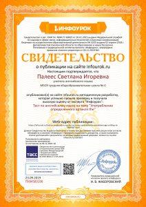 Свидетельство проекта infourok.ru №ПУ84583196
