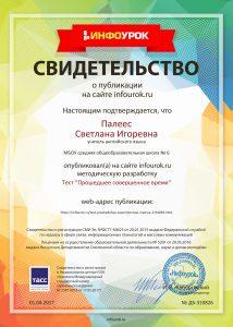 Свидетельство проекта infourok.ru №310826