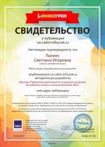 Свидетельство проекта infourok.ru №317316