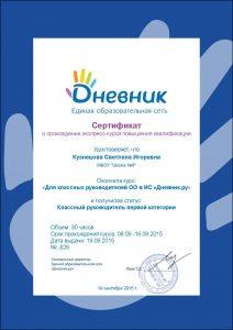 Cveta_sertifikat