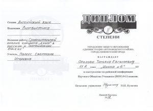 Sveta_12
